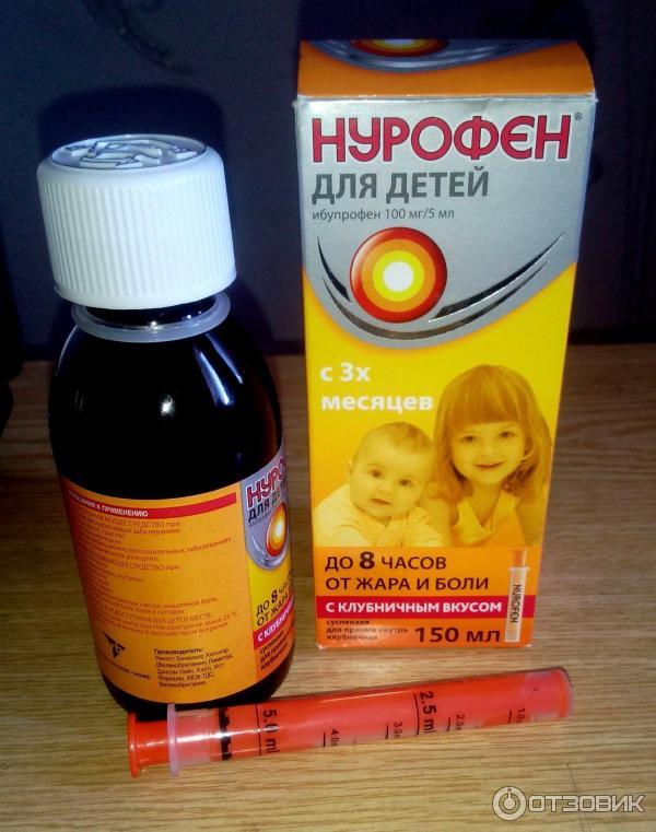 Применение свечей и сиропа нурофен для детей — топотушки