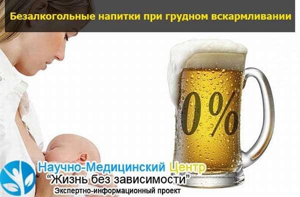 Можно ли пить алкоголь во время грудного вскармливания