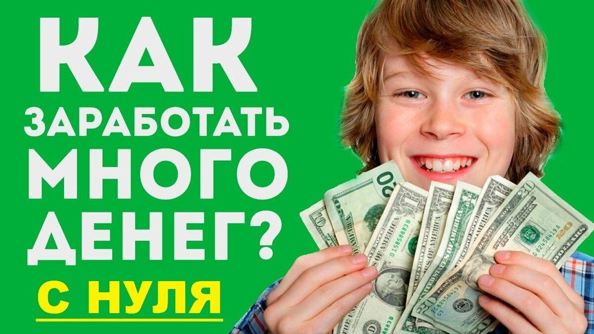 Топ-7: как заработать 1000 рублей за час (без вложений)   в 2020г.