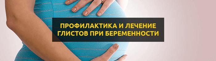 Паразиты во время беременности — чем опасны паразиты во время беременности? - proinfekcii.ru
