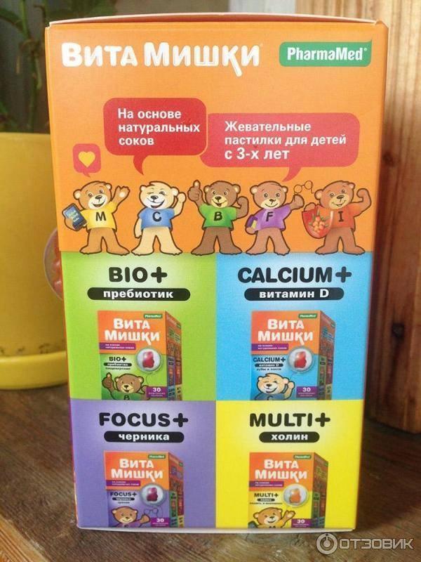 Хорошие витамины для иммунитета взрослых и детей: правила выбора