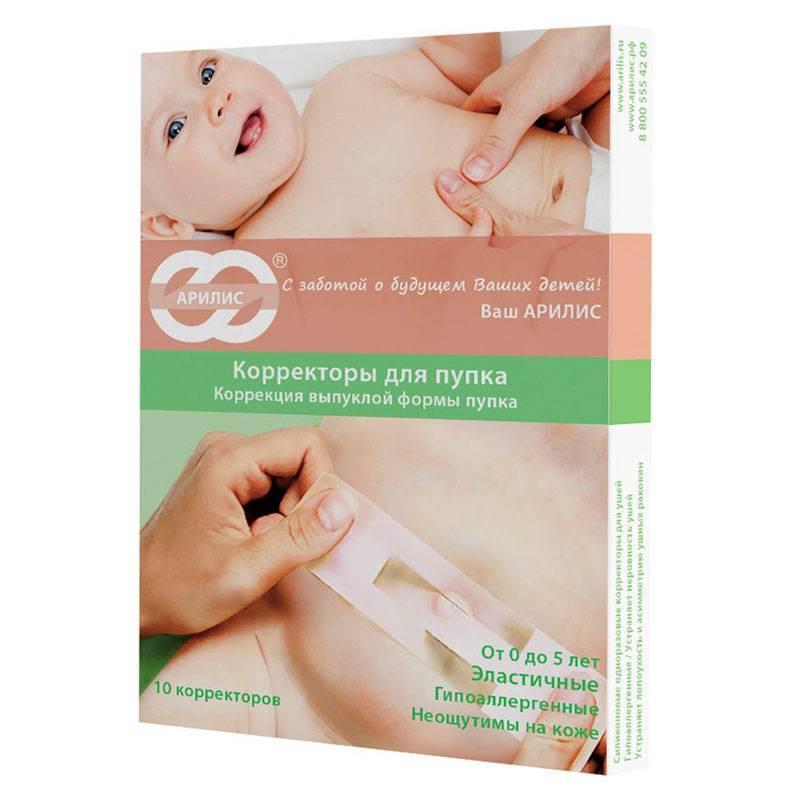Пупочный пластырь против грыжи для новорожденных