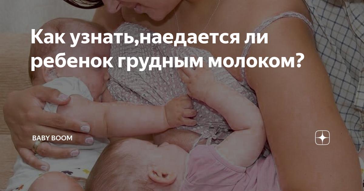 Как узнать наедается ли новорожденный ребенок грудным молоком или нет - забеременела