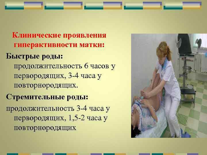 Стремительные роды: что это такое, особенности быстрых родов у первородящих, причины и последствия для ребенка, опасность