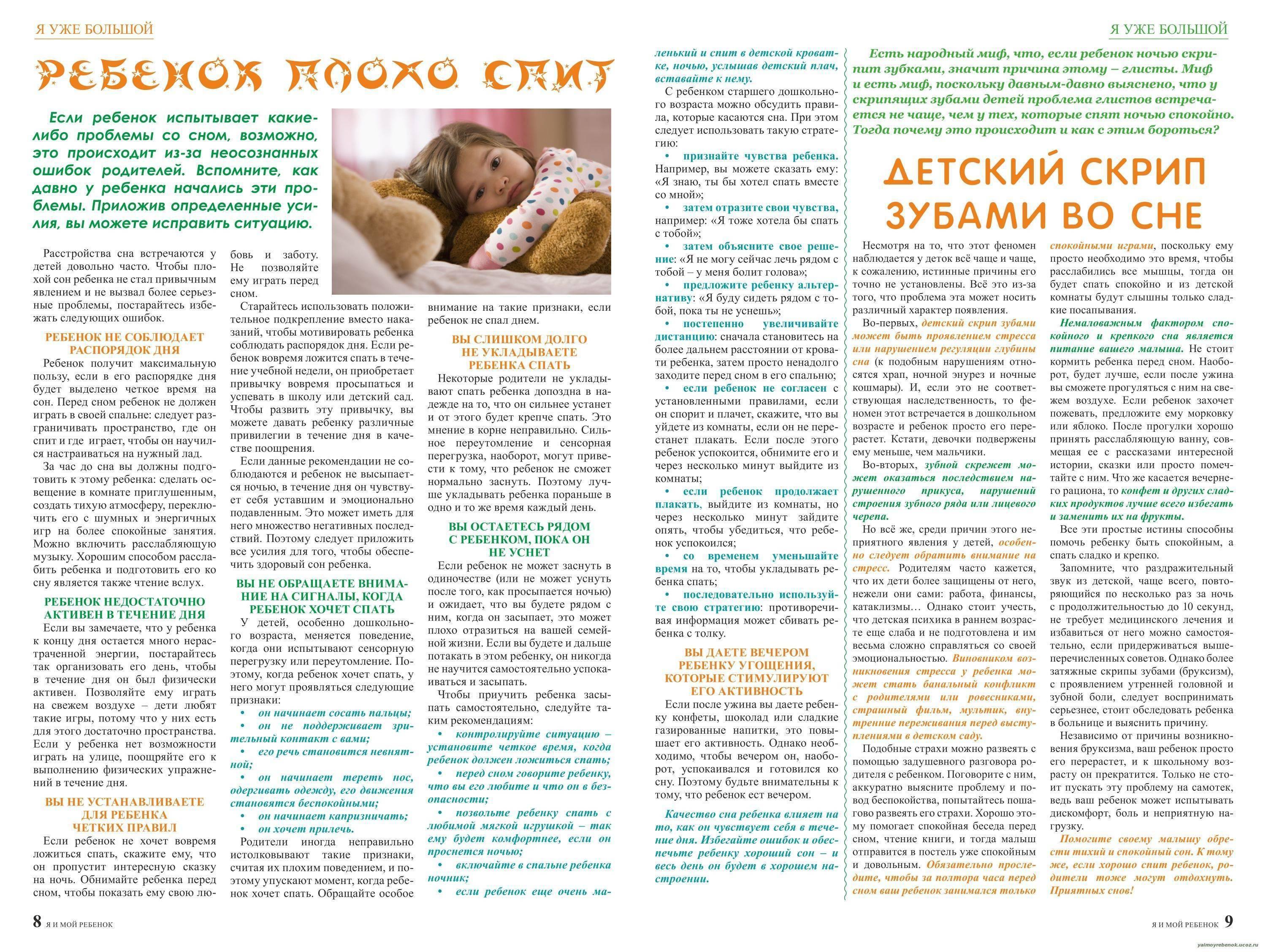 Как уложить спать ребёнка в 6 месяцев: методы и эффективные рекомендации специалистов по организации сна