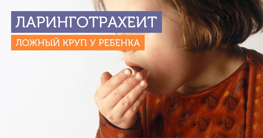 Первая помощь при ложном крупе у детей, симптомы болезни и методы ее лечения — чтобы горло не болело