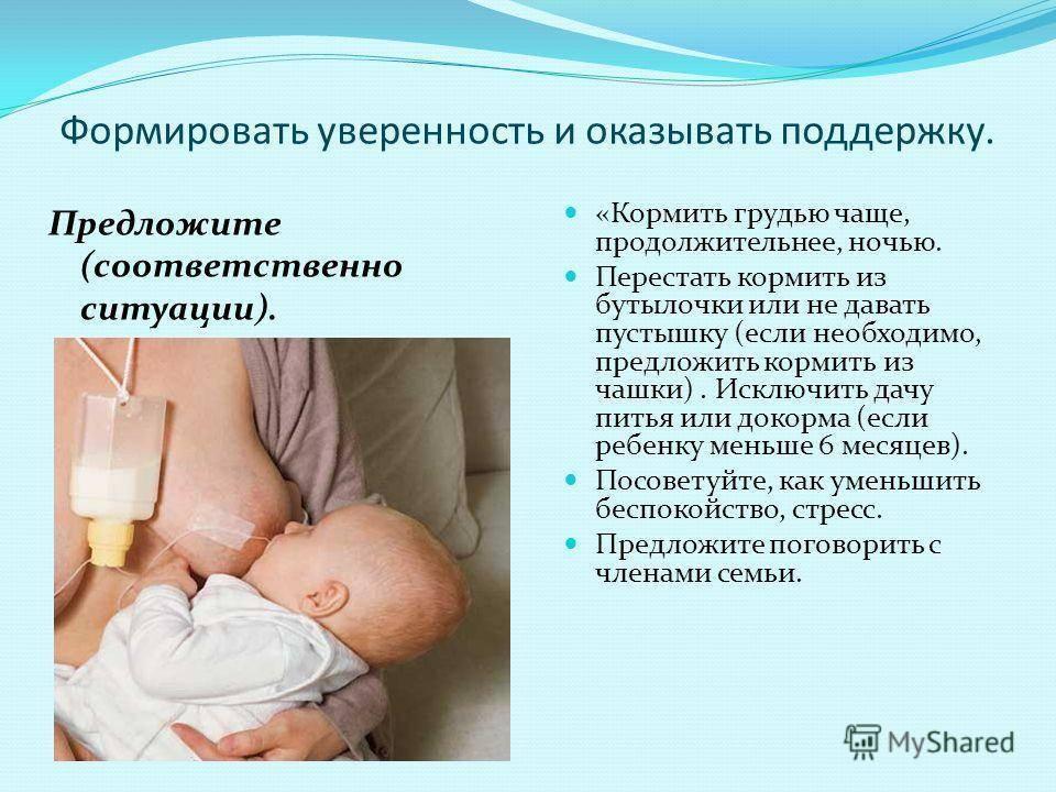 Сцеживания и 'плохое' молоко: 4 вопроса о грудном вскармливании. налаживание грудного вскармливания