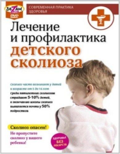 Лечение и профилактика сколиоза у детей