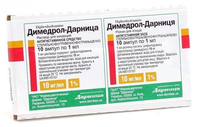 Димедрол инструкция по применению в ампулах детям. димедрол таблетки: инструкция по применению