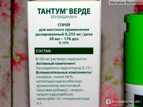 Можно ли тантум верде при беременности