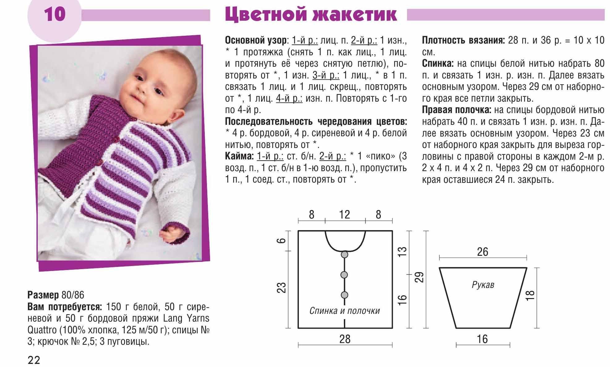 Кофточка для девочки спицами реглан сверху. схемы и описание, как вязать пошагово для начинающих