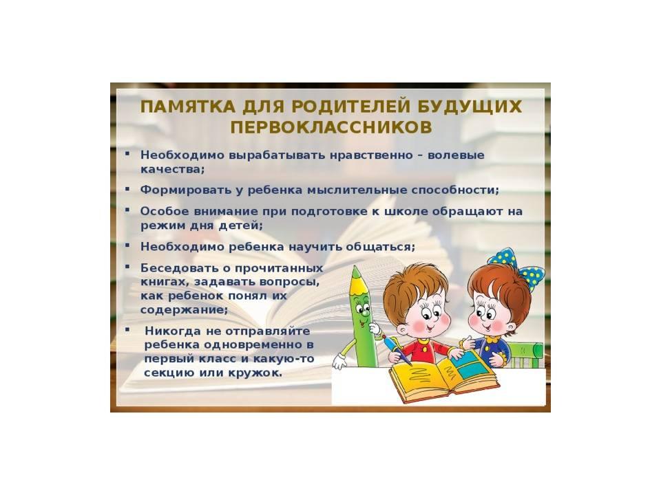 В школу как на праздник. полезные советы и рекомендации родителям будущих первоклассников