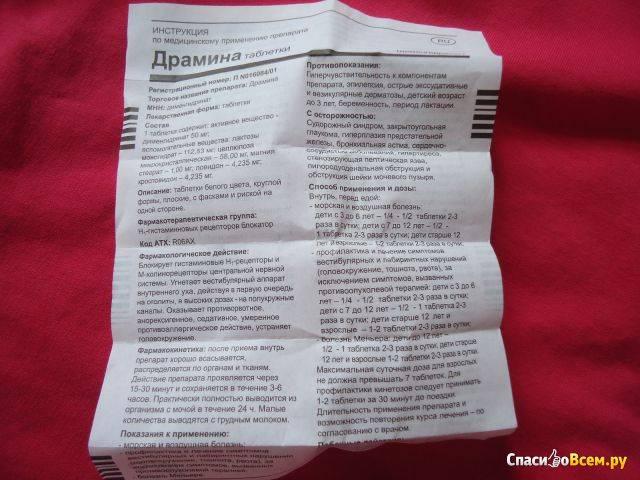 Драмина: инструкция по применению для маленьких детей, показания и дозировка таблеток от укачивания, аналоги. таблетки от укачивания драмина драмина способ применения