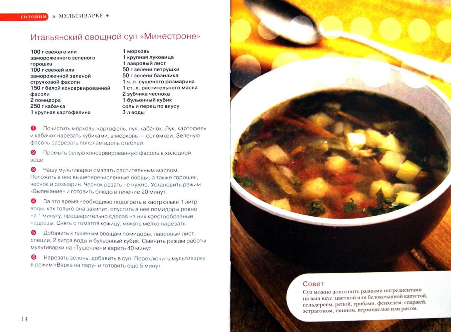 Рагу в мультиварке (30 рецептов с фото) - рецепты с фотографиями на поварёнок.ру
