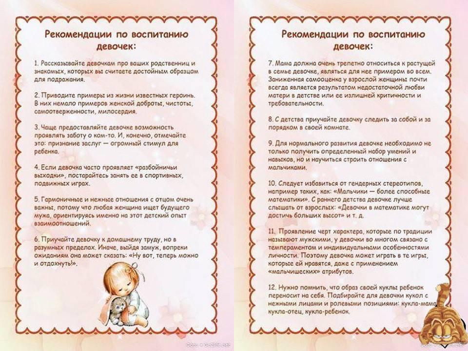 Особенности воспитания двойни. особенности воспитания и развития близнецов: рекомендации психологов, как правильно воспитывать двойняшек