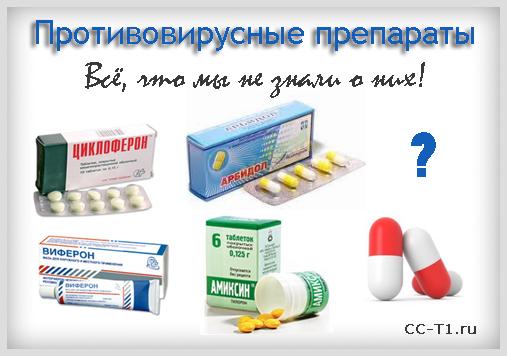 Противовирусные препараты для детей 2 лет: детские средства в сиропах и таблетках, комаровский
