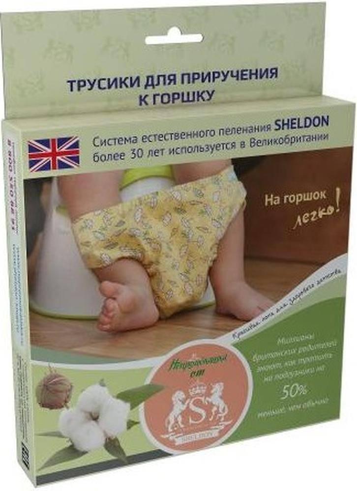 Что лучше для малыша — трусики или подгузники?