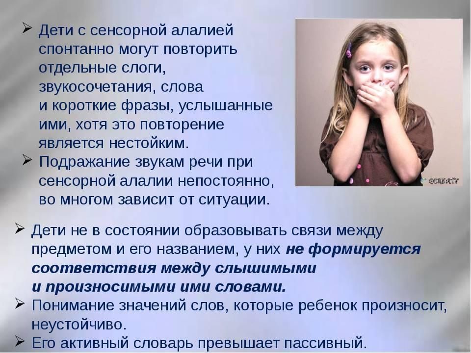 Что такое алалия у детей: причины, виды, симптомы, диагностика, лечение, профилактика