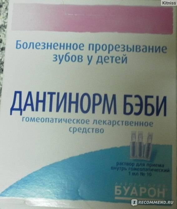 Дантинорм бэби: инструкция по применению, цена, отзывы, аналоги дантинорм бэби при прорезывании зубов - наше здоровья