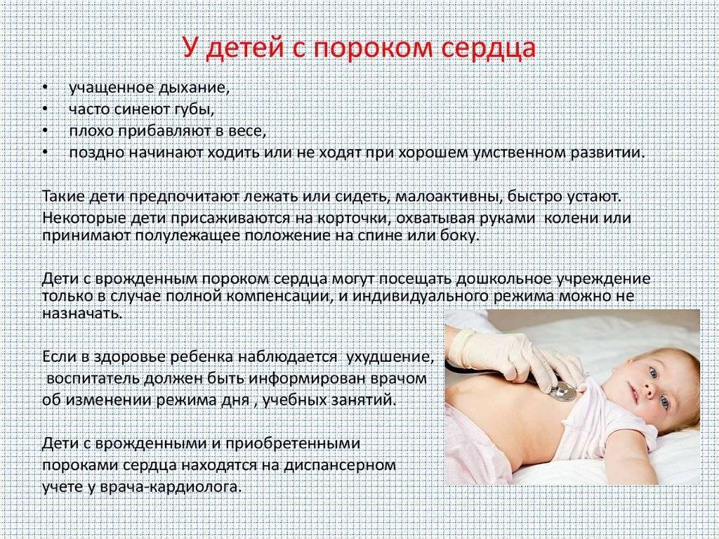 Порок сердца у новорожденных - что это такое, причины и последствия, лечение, прогноз