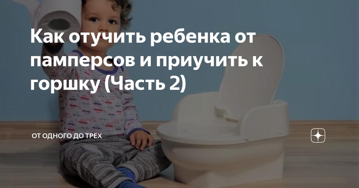 Как отучить ребенка от памперсов? советы комаровского
