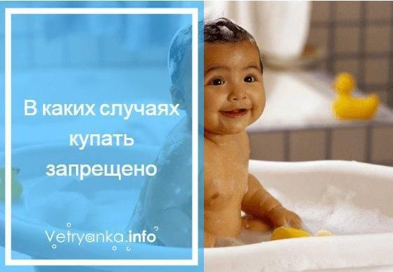 Можно ли купать ребенка при ветрянке?
