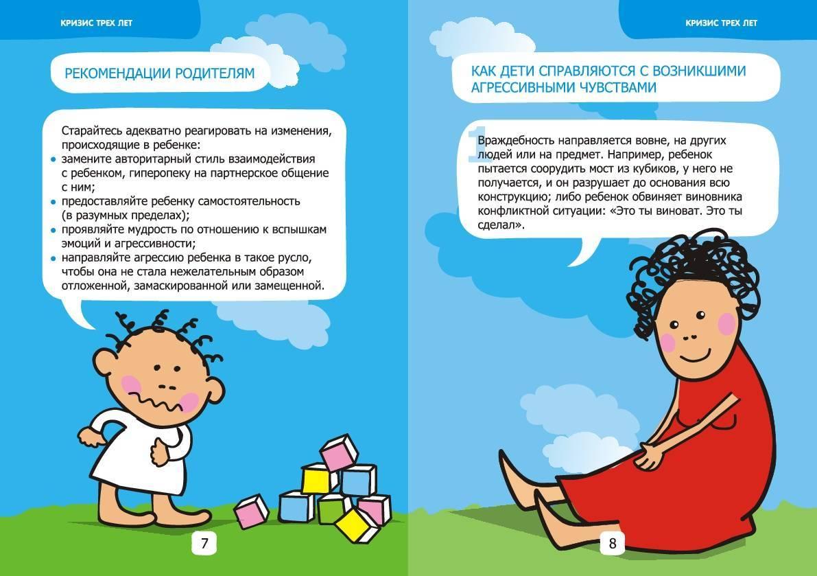 Кризис 7-8 лет: рекомендации родителям от психолога