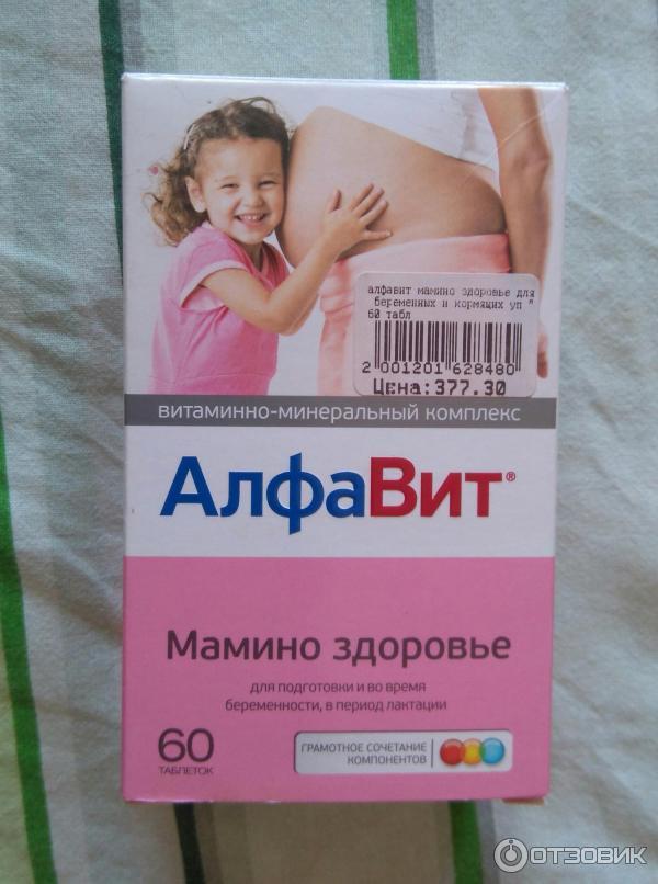 Какие витамины лучше для кормящих мам