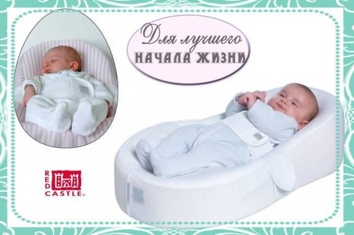 Матрас-кокон для новорожденных - что это такое