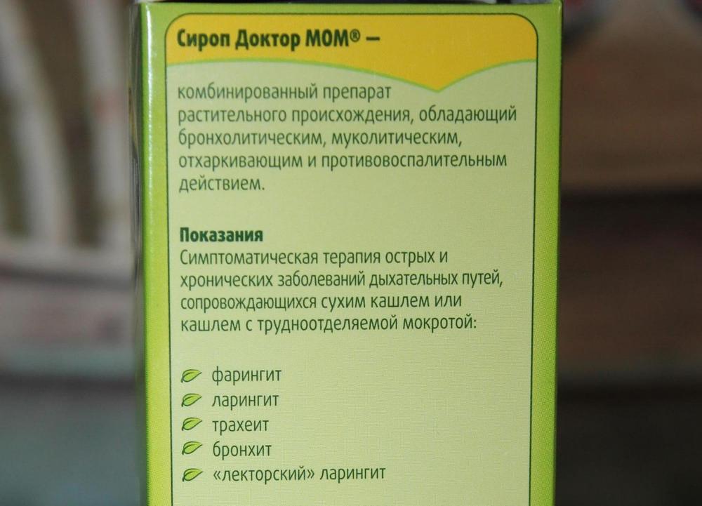 """Инструкция по применению растительного сиропа от кашля """"Доктор Мом"""" для детей"""