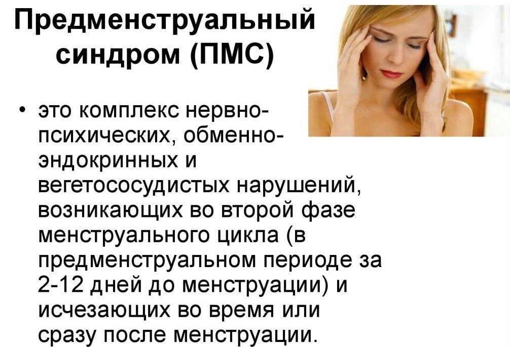Причины болей в голове при менструации