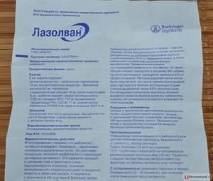От чего помогает лазолван: инструкция по применению, цена, аналоги, отзывы и состав (таблетки 30 мг, сироп, пастилки 15 мг, раствор для ингаляций)