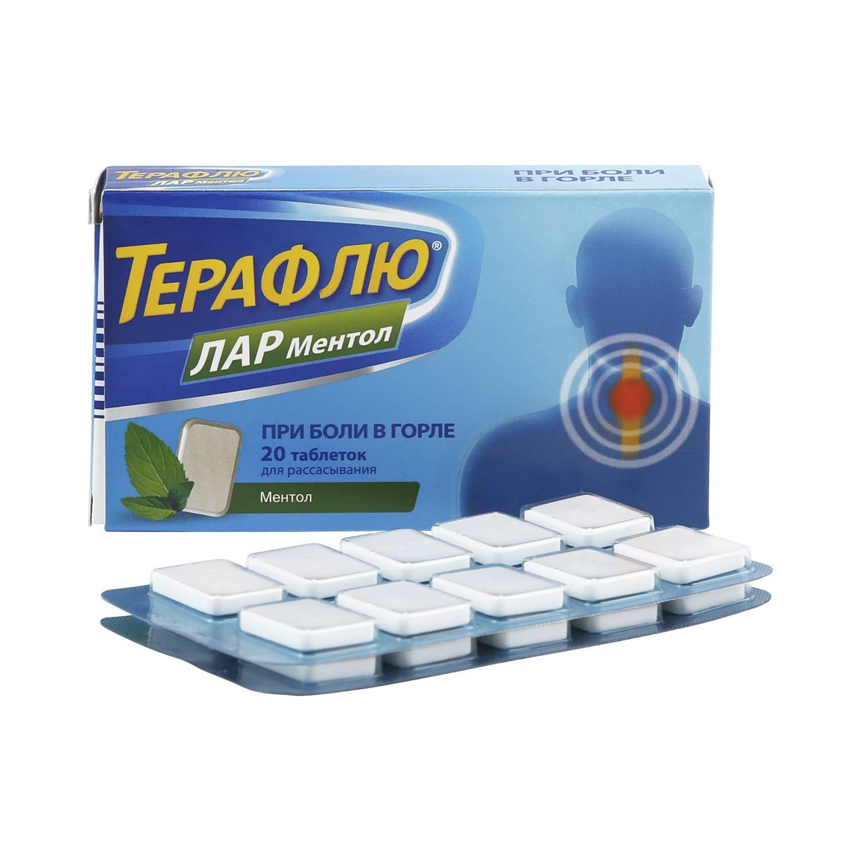Таблетки для горла с антибиотиком