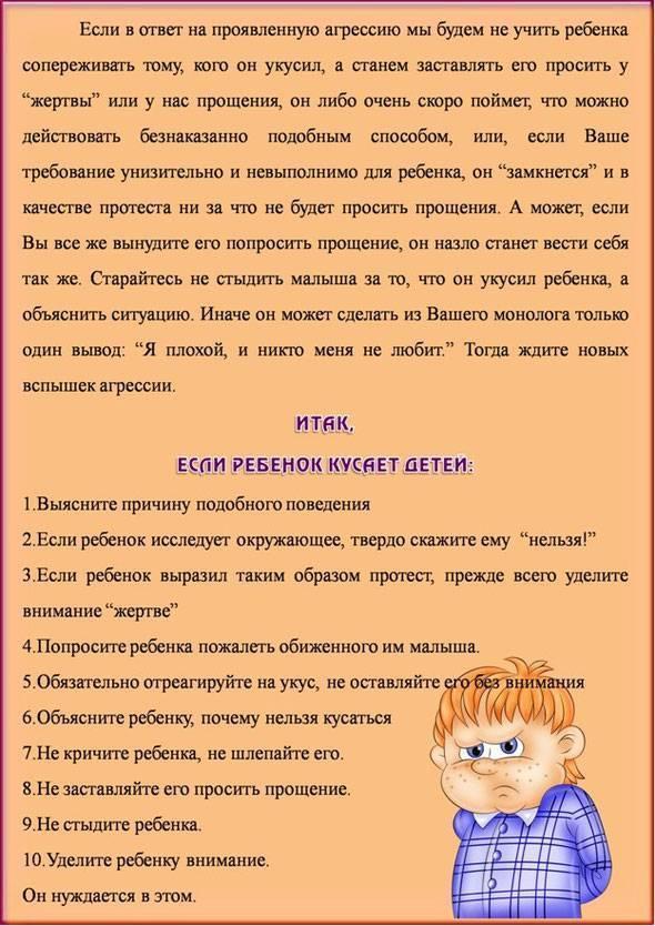Как отучить ребенка кусаться в 1-2 года — советы психолога, комаровского - wikidochelp.ru