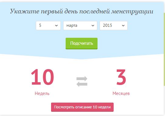 Калькулятор «календарь задержки месячных (менструации)» при нерегулярном (плавающем) цикле