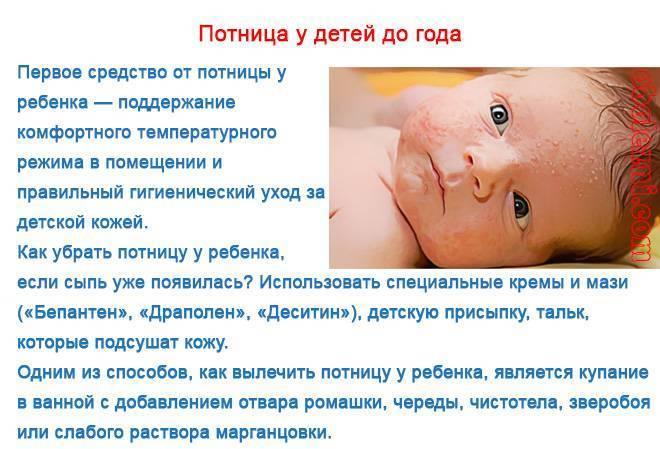 Причины потницы на спине у малыша