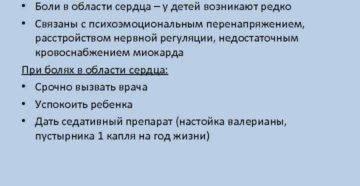 У ребенка 10-12 лет болит сердце - почему при дыхании возникает колющее или давящее чувство?   konstruktor-diety.ru