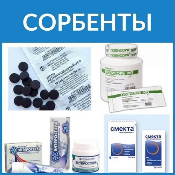 Сорбенты для детей при аллергии и отравлениях