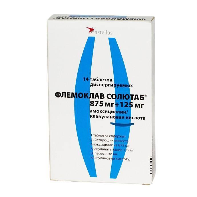 Флемоклав солютаб – инструкция по применению для детей: таблетки 250, 125 и 500 мг, аналоги