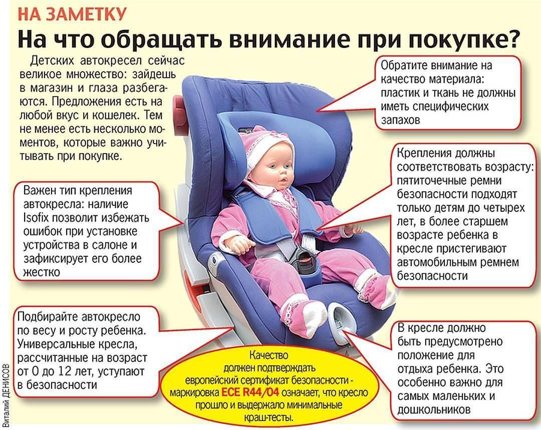 До скольки лет дети ездят в автокресле, до какого возраста?