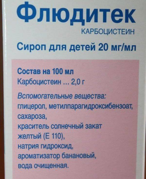 Флюдитек (сироп): инструкция по применению, аналоги и отзывы, цены в аптеках россии