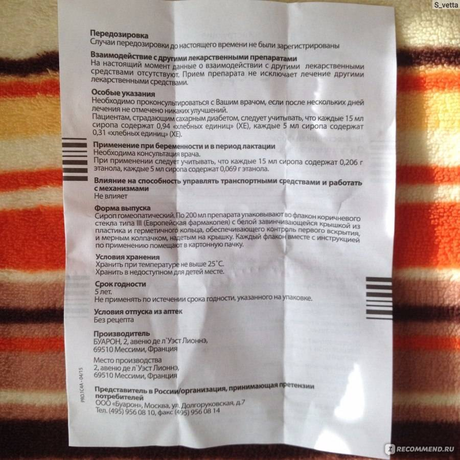 Применение сиропа пектусин согласно инструкции