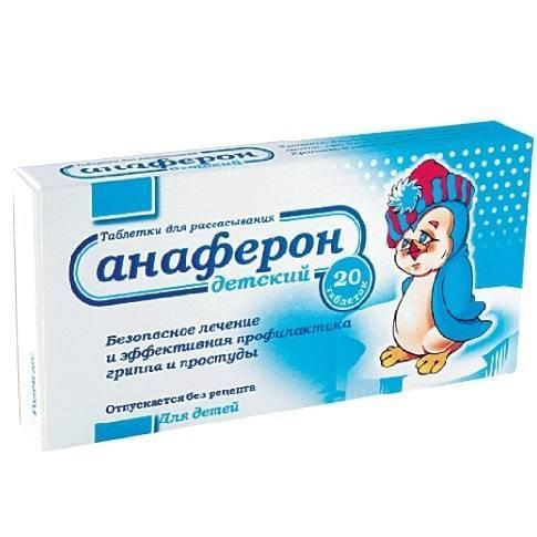 Анаферон детский: таблетки, капли, инструкция по применению, профилактика и аналоги