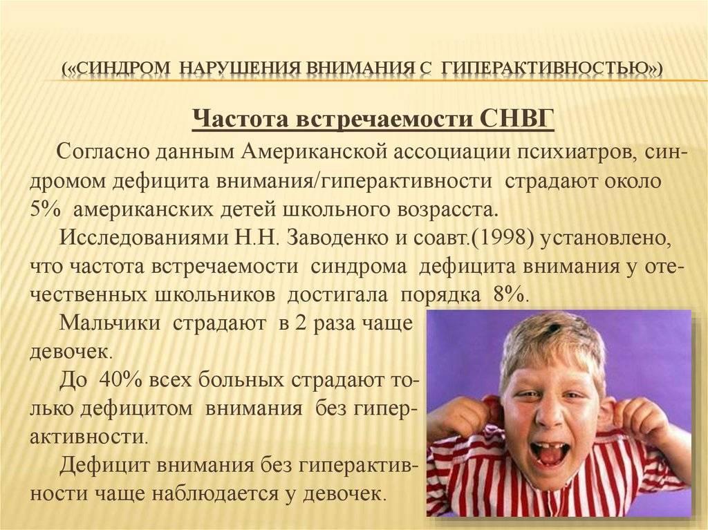 Как воспитывать гиперактивного ребенка: синдром дефицита внимания (сдвг)