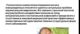 Энцефалопатия у детей: возможные причины, симптомы и особенности лечения