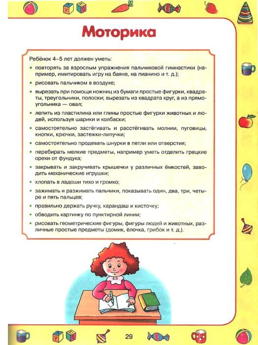 Развитие детей в возрасте 6 лет. что должен уметь делать ребенок в шесть лет?