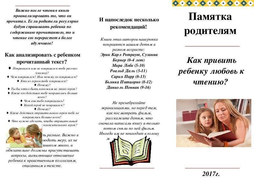 Как привить ребенку любовь к книгам и приучить его читать с удовольствием: советы родителям. советы