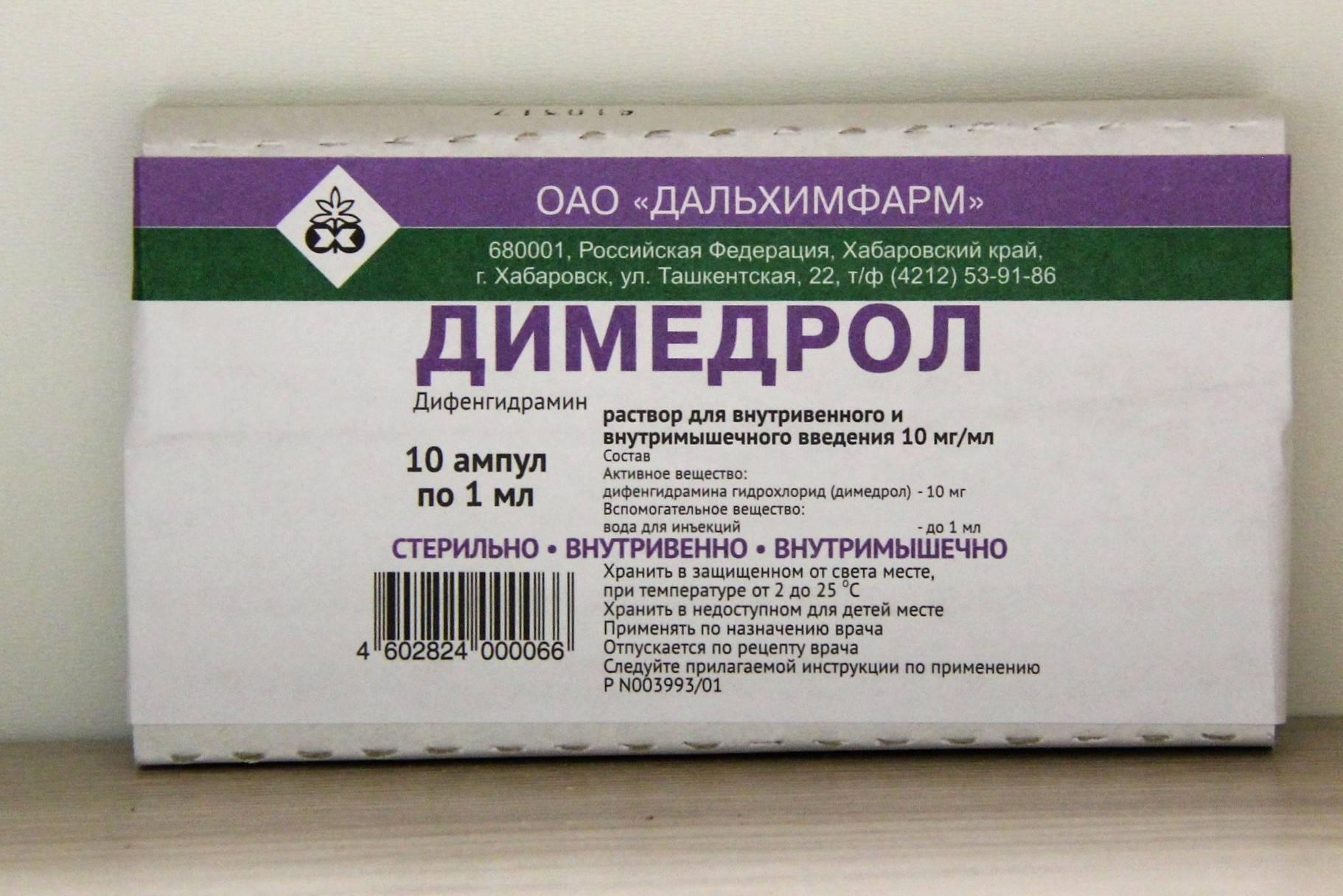 Димедрол детям: инструкция по применению детских таблеток детский, можно ли давать детям, дозировка