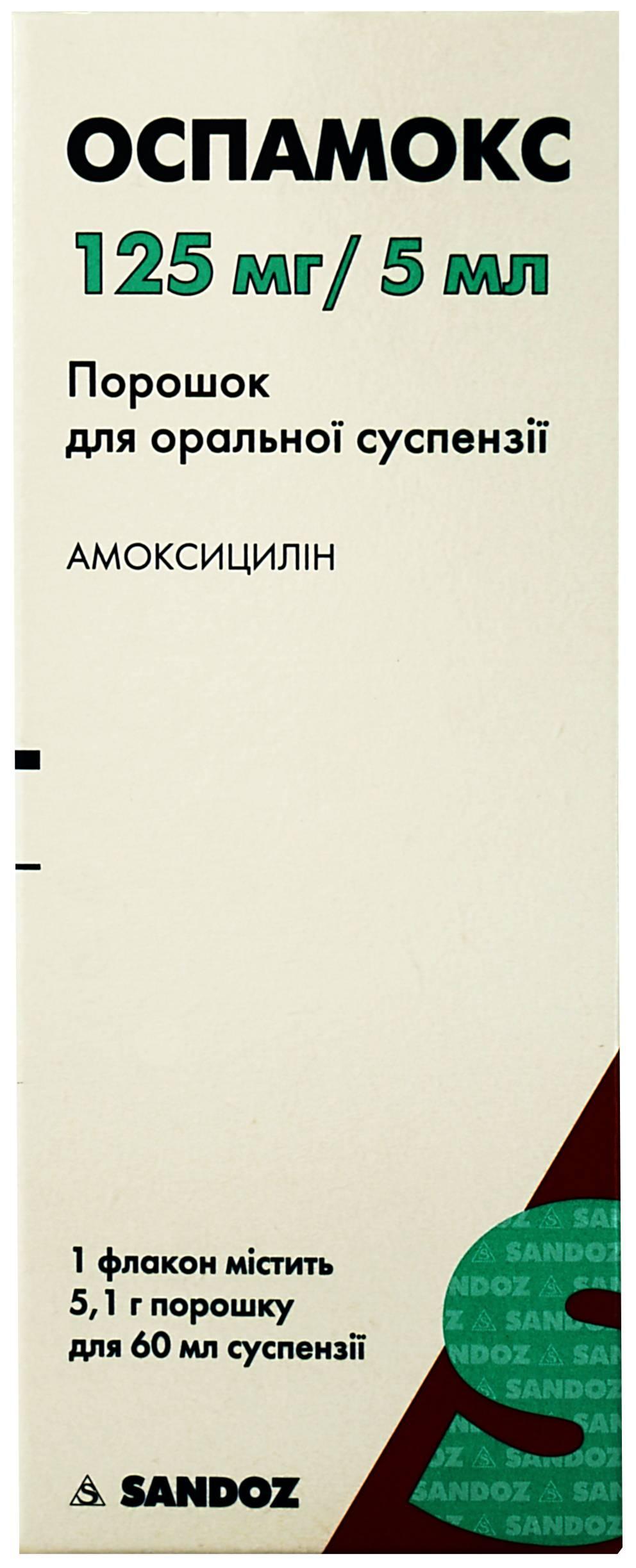 Оспамокс 250 — инструкция по применению, цена, отзывы и аналоги