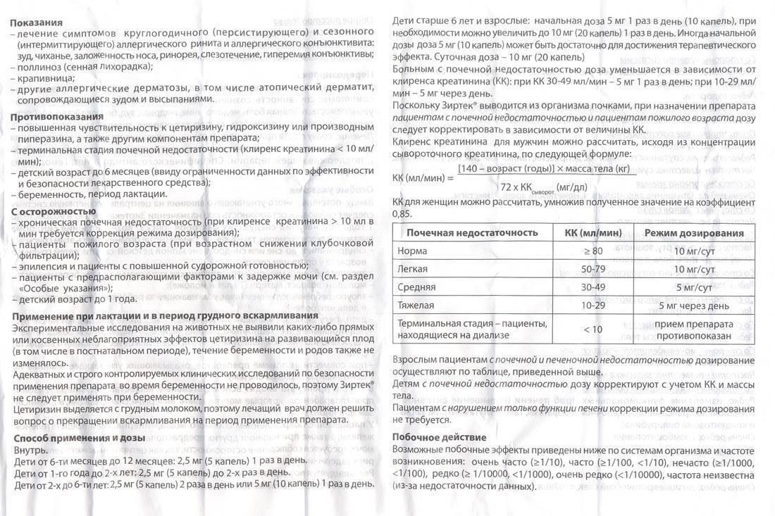 Инструкция по применению капель зиртек для детей, дозировка и аналоги препарата - rosmedportal.ru